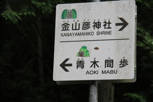 2016年9月 川西市② 「多田銀銅山/多田銀銅山・台所間歩・瓢箪間歩」