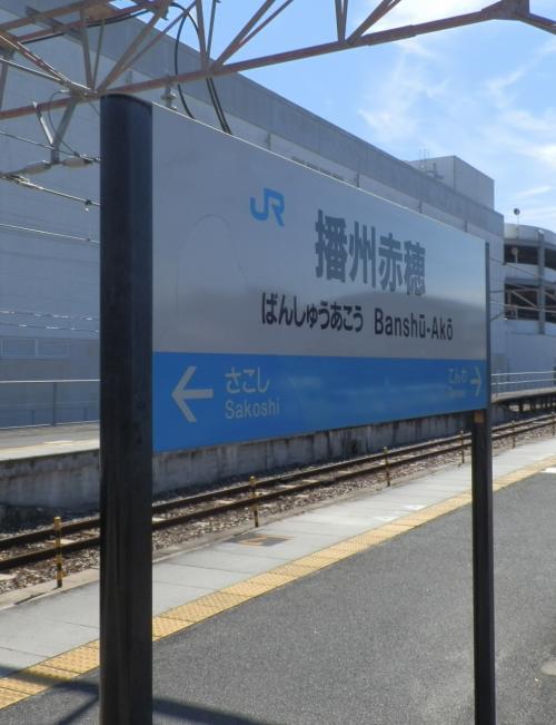 2016年8月 広島への旅(2日目-3)播州赤穂で途中下車