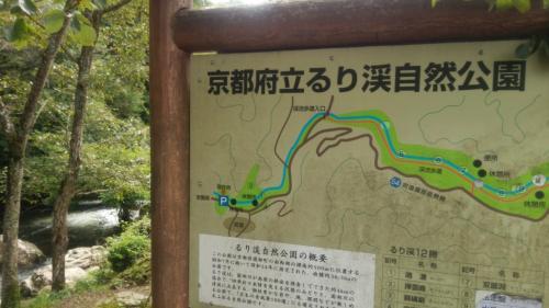 2016遅い夏休みは京都の奥座敷で