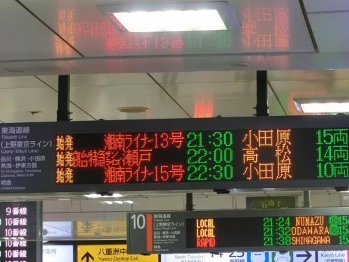 香川・徳島・岡山県へ欲張り旅 (1日目・サンライズ瀬戸に乗りたくて♪)