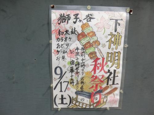 60年ぶりのお祭り‥横浜鶴見・獅子ヶ谷.下神明社秋祭り。