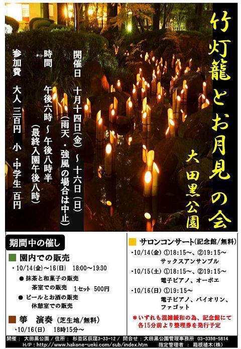 太田黒公園2016秋<お月見の会>