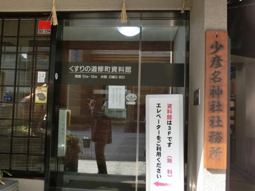 くすりの修道町資料館