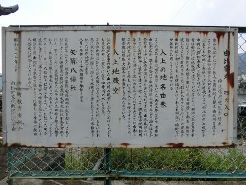 由比宿 (東海道五十三次/16番目)