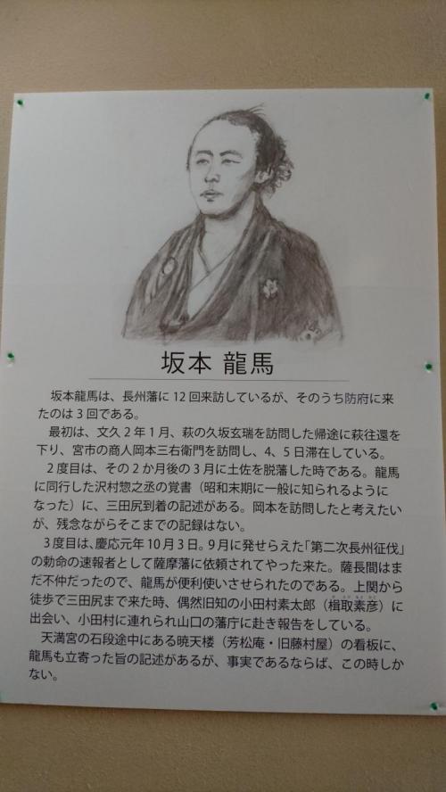 2016山口県 防府基地祭へ 3/3 防府天満宮 & 帰宅編