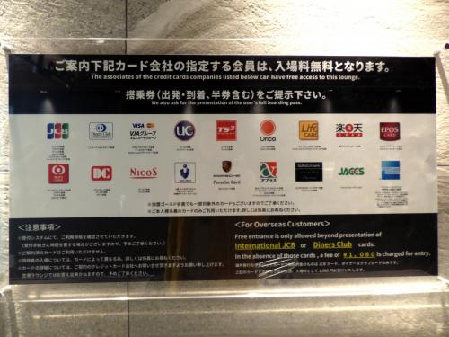 初夏の北海道4泊 新千歳空港 スーパーラウンジ(カードラウンジ) 新千歳空港散策その3