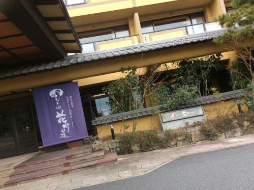 雄琴 長岡京市 ぬくもり旅行!