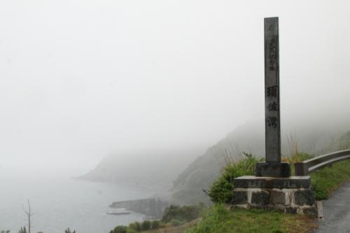 山陰方面【3/4】山口/島根を巡る --自然の造形美と世界に認められた銀山--