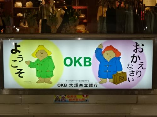 2度目のアパホテル大垣駅前店