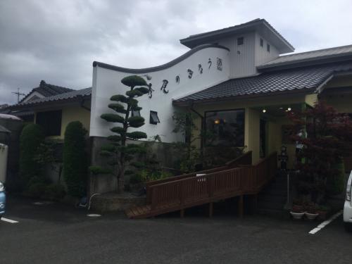 土用丑の日を前にいつものメンバーで鰻を食べに「うなぎの尾方」へ   ☆鹿児島県霧島市
