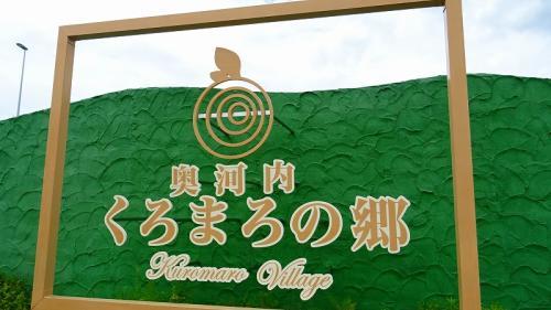 河内長野市訪問(8)完 奥河内くろまろの郷でお買い物し、帰宅しました。
