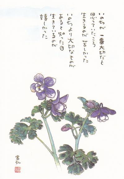星野富弘の画像 p1_21