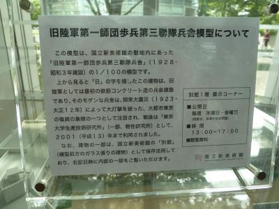 「 東京を歩こう!  外苑~六本木~ 芝公園 」 2011