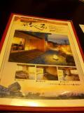 新潟県の写真