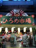 福山~四国へ 10月の旅その4