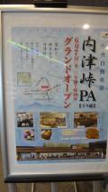 長野市の写真