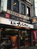Kirin3の日常 博多、熊本、広島、宇都宮