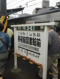 福島市の写真