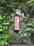 津市の写真