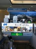 道後温泉・しまなみ海道・岡山・金比羅山☆2013GW (前編)