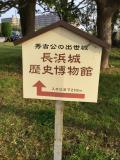 小谷城~虎御前山に登りましたヾ(@⌒ー⌒@)ノ