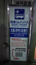 札幌に日帰りで仕事に行ってきました