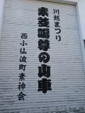 川越市の写真