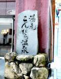 古き良き町・讃岐の金比羅さんを訪ねて・・・旧金比羅大芝居の「金丸座」を見学!