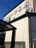 ふゆたび 福岡 【1】羽田〜太宰府天満宮〜ホテル日航福岡
