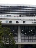 登れるうちに  早春姫路・京都 1日目姫路
