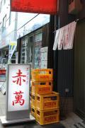 港町神戸 外国人居留地