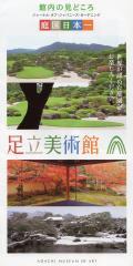 13年連続「庭園日本一」に選ばれた「足立美術館」で、の~んびり・贅沢な時間を過ごしました。(2016)