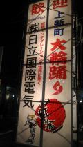 富山県の写真