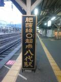 熊本県の写真