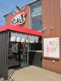 因幡 鳥取城下 ぶらぶら歩き暇つぶしの旅-2