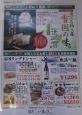 湯沢ニューオータニ(売店)
