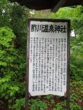 宮城県の写真