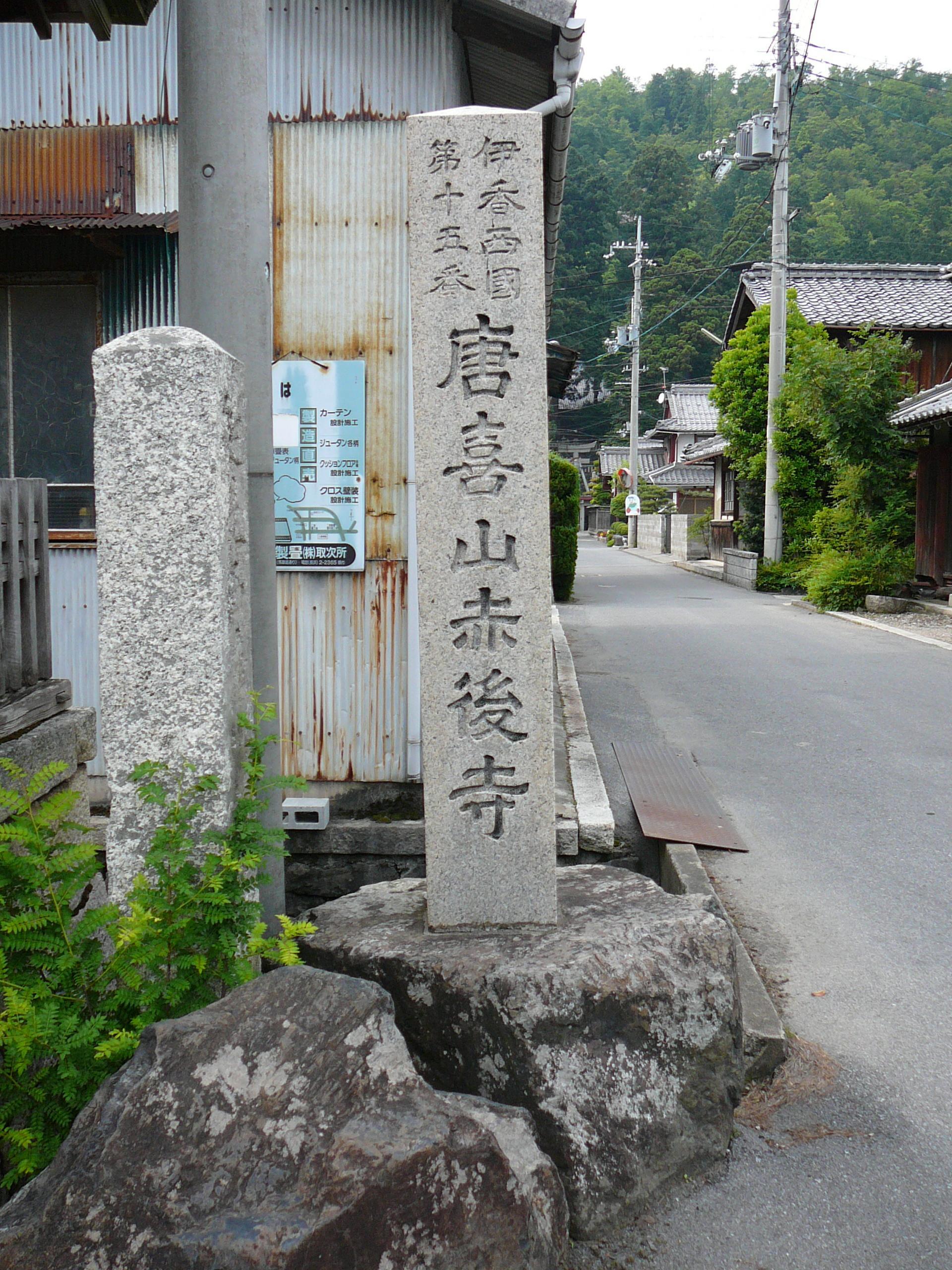 観音の里・余呉湖・賤ケ岳散策:赤後寺・日吉神社