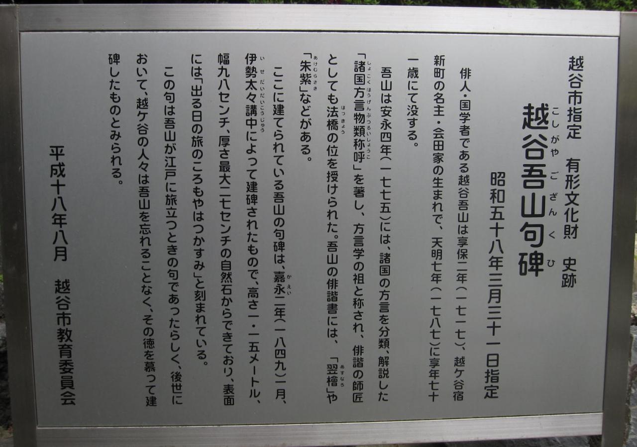 ビアンキFRETTA☆越谷 久伊豆神社...