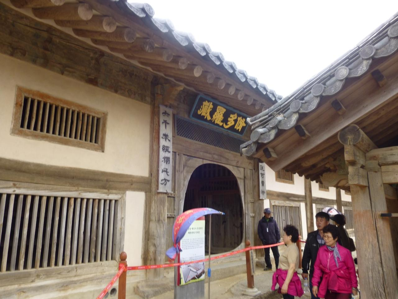 海印寺大蔵経板殿の画像 p1_36