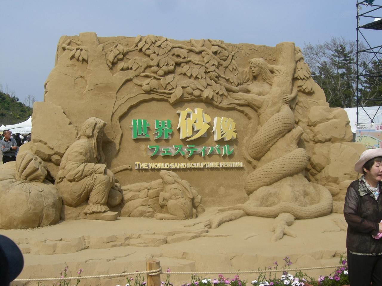 世界砂像フェスティバル   (2009.4.18〜2009.5.31)