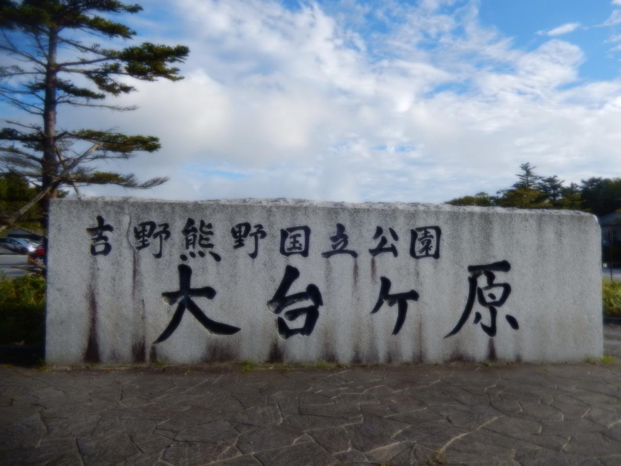 「大台ケ原 」の画像検索結果