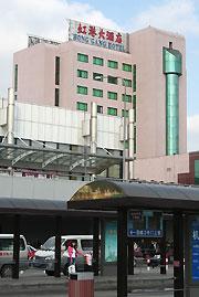 ホンガンホテル (虹港大酒店) 写真