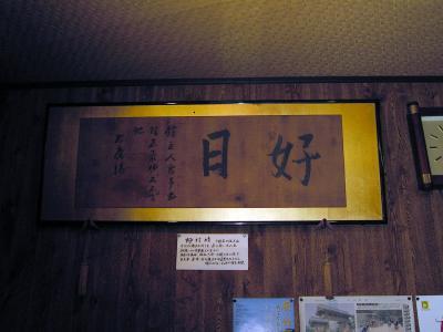 ホテル好日館