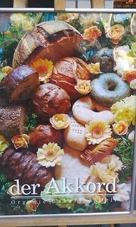 全ての材料が無農薬有機栽培、天然酵母使用。オーガニックベーカリー&デリ「アコルト」