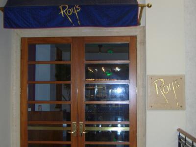 ロイズ レストラン