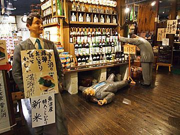 越後のお酒ミュージアム  ぽんしゅ館