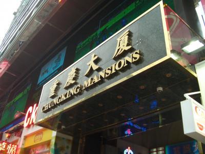 チョンキン マンション (重慶大廈店)