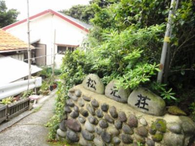 民宿 松元荘