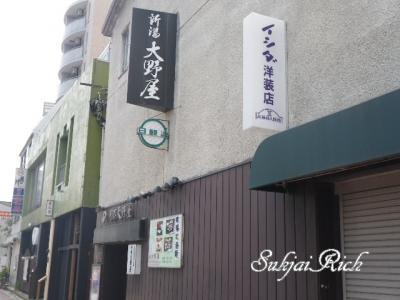 新潟大野屋旅館